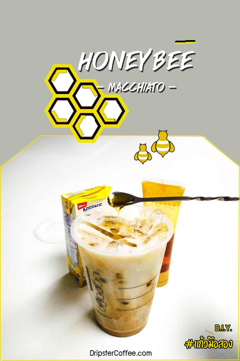 กาแฟน้ำผึ้ง