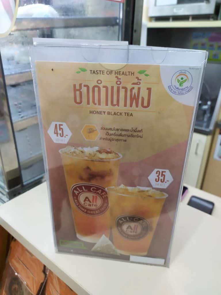 ชาดำน้ำผึ้ง 7-11 เมนูใหม่