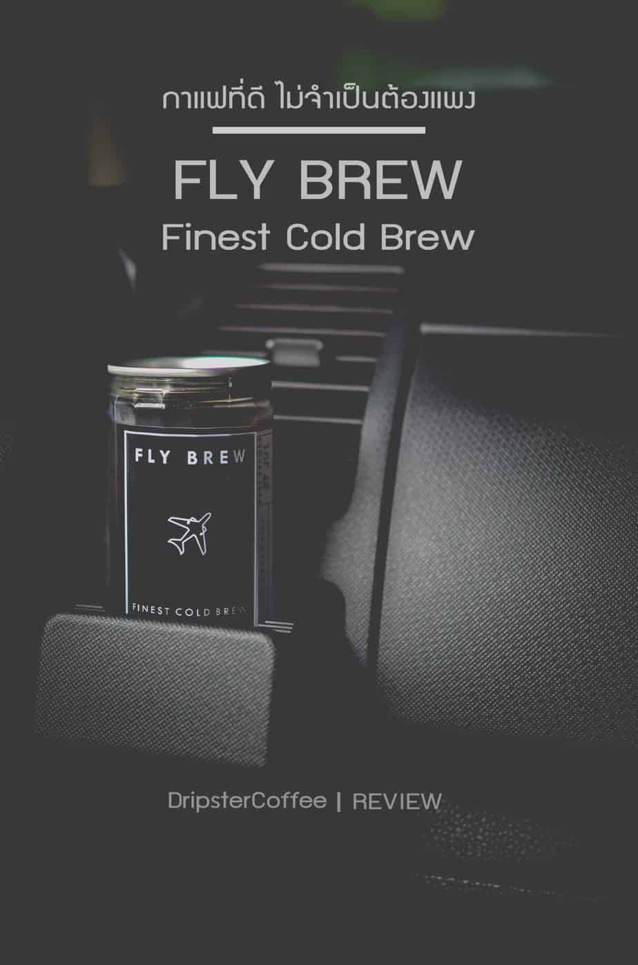 Fly Brew Cold brew