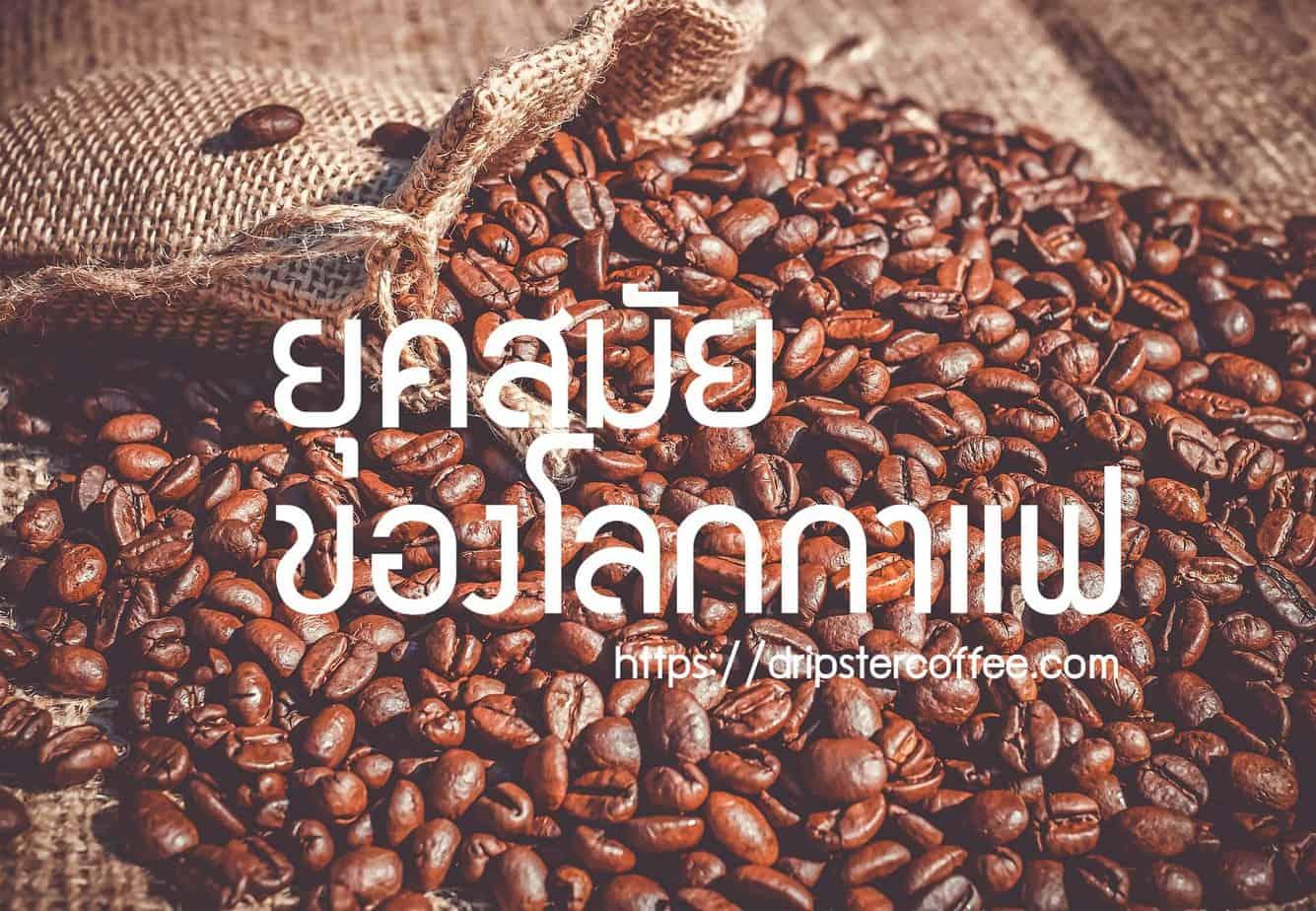 ยุคสมัยของโลกกาแฟ