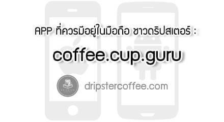 coffeecupguru app